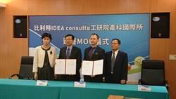 工研院與歐盟智庫IDEAConsult展開長期合作