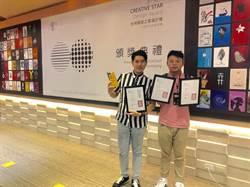 台灣創意之星設計獎 景文科大視傳系師生雙雙獲獎