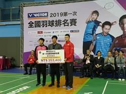 影》第一次全國羽球排名賽 男雙新組合代表宣誓