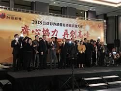 台灣彩券2018年業績1104億元並表揚經銷商