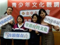 金車調查:72%青少年誤認台南市古蹟最多