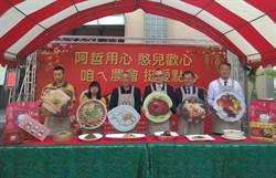 台南市府與農會攜手促銷憨兒愛點心年菜