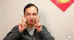 卸任後首開直播 「朱市民」扮豬臉、送百份簽名春聯