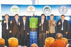 中租啟用停車場型太陽能電廠