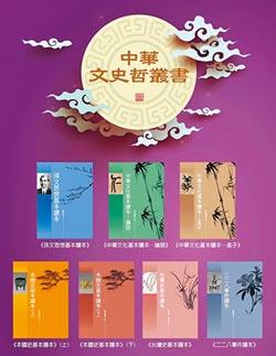 孫文學校出版 中華文史哲系列叢書