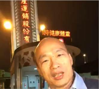 韓國瑜曝北農招牌歪斜傷總座心臟 命理師揭這個更傷