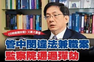 《中時晚間快報》管中閔違法兼職案 監察院通過彈劾