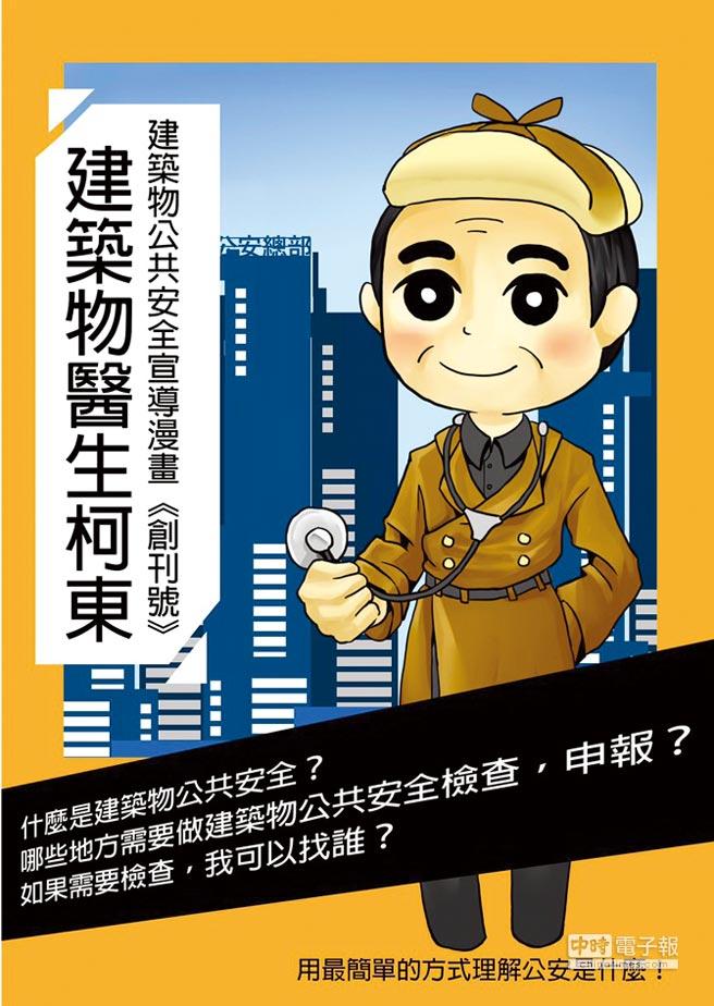 台灣公安學會出版《建築物公共安全宣導漫畫》創刊號。圖/業者提供