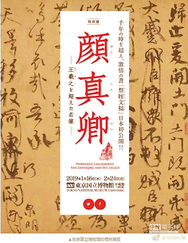 顏真卿真跡赴日展出,東京國立博物館的海報。(取自微博@環球時報)