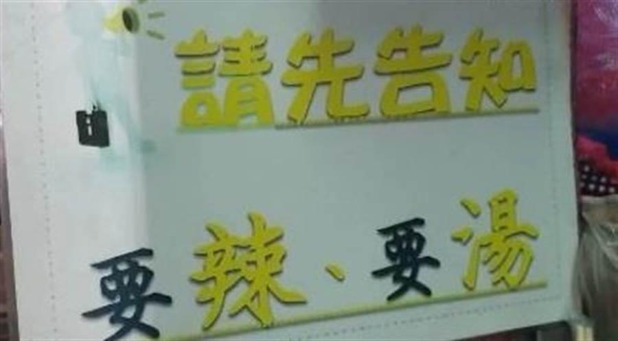 肉圓店有掛出提醒消費者「請先告知, 加辣、加湯」的招牌。(圖/翻攝自畫面)