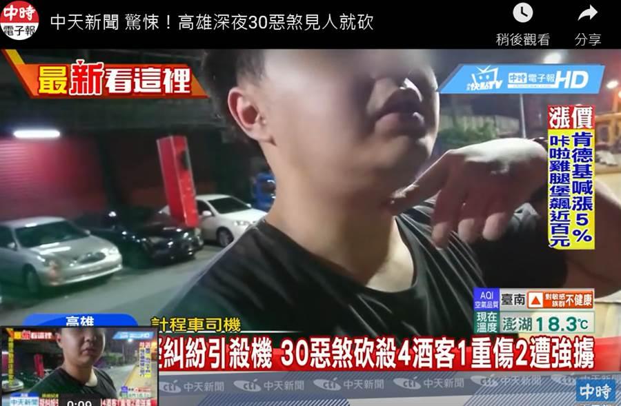 遭惡煞砸毀車子的計程車司機,事後餘悸猶存談事發經過。