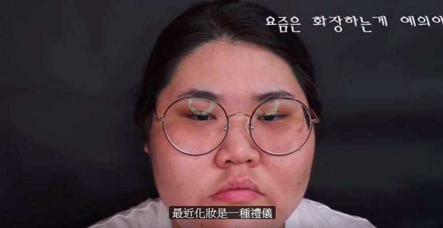 韓國美妝YouTuber裴琳娜。(翻攝배리나Lina bae頻道)