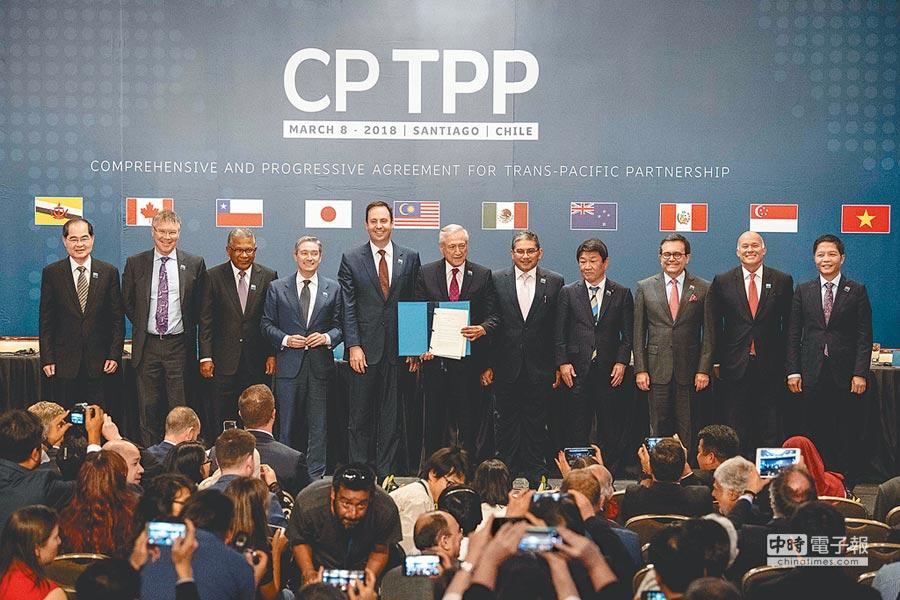 2018年3月8日,智利等11國簽署《全面與進步跨太平洋夥伴關係協定》。(新華社)