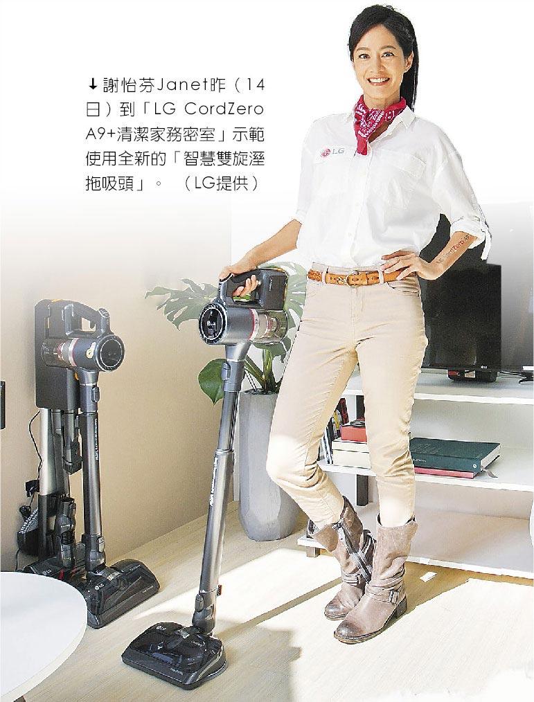 謝怡芬Janet昨(14日)到「LG CordZero A9+清潔家務密室」示範使用全新的「智慧雙旋溼拖吸頭」。(LG提供)