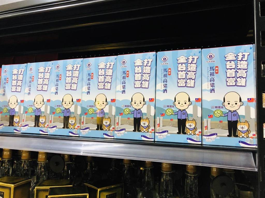 高雄市長韓國瑜就職紀念陳年馬祖高粱酒。圖/家樂福提供