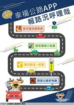 公路總局說明春節期間新北5大交通熱點