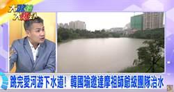 《大政治大爆卦》跳完愛河游下水道!韓國瑜邀達摩祖師爺級團隊治水