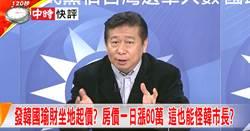 快評》發韓國瑜財坐地起價?房價一日漲60萬 這也能怪韓市長?