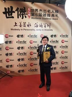 富士達保經董事長廖學茂登第五屆「世界傑出名人榜」
