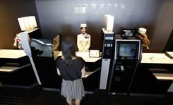 效率太差!日本機器人酒店決定重新聘用人類