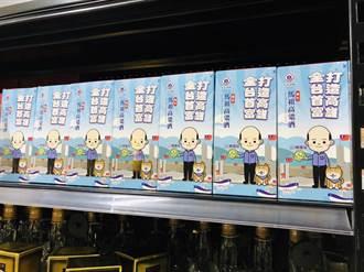「韓國瑜就職紀念酒」家樂福限量開賣