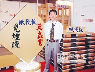 榮強紙業 專製包裝角紙、紙棧板