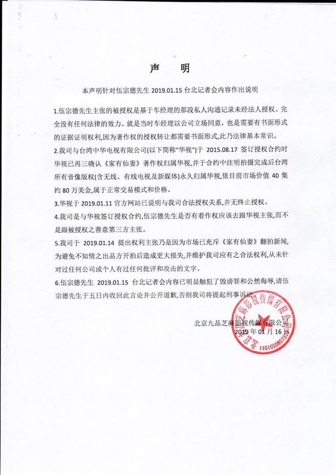 北京九品芝麻影視傳媒發出聲明。(北京九品芝麻影視傳媒提供)