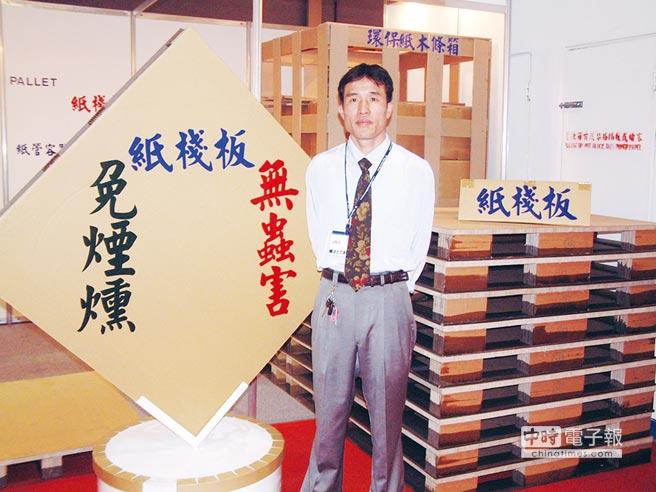 榮強公司總經理曾明榮表示,榮強環保級包裝角紙、輕巧紙棧板,已取得美、日、台灣、中國、新加坡、馬來西亞等多國專利,以及通過ISO 9001認證。圖/李水蓮