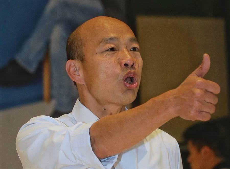 高雄市長韓國瑜。(資料照,王英豪攝)