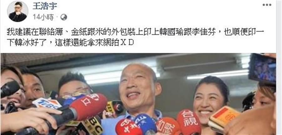 王浩宇在臉書說,建議在聯絡簿、金紙跟米的外包裝上印上韓國瑜跟李佳芬,也順便印一下韓冰好了。(王浩宇臉書)