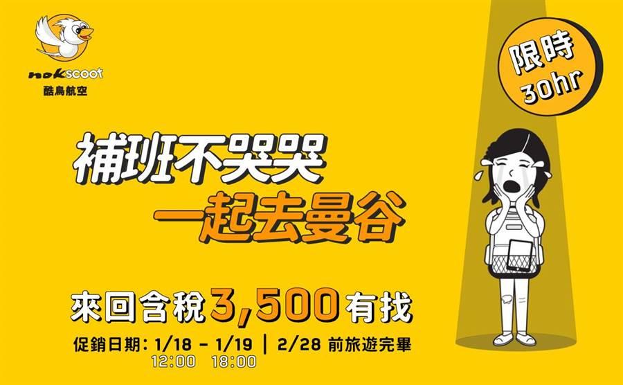台北-曼谷酷航單程機票,單程未稅價下殺222元起。(圖片提供/酷鳥航空)