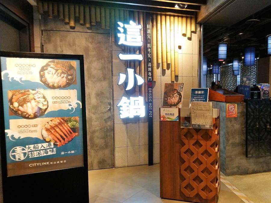 美食-KY轉投資的這一鍋餐飲集團,今年繼續以「這一小鍋」為展店主力、規畫展店6家。圖為這一小鍋松山店。(林資傑攝)