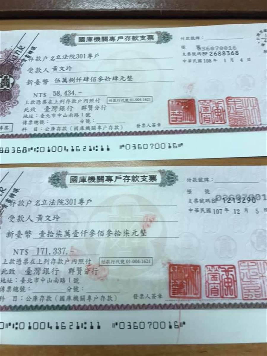 黃文玲昨在臉書秀出支票表示,「過年前總算收到段宜康的賠償金」,款項將陸續捐給弱勢慈善團體。(黃文玲臉書)