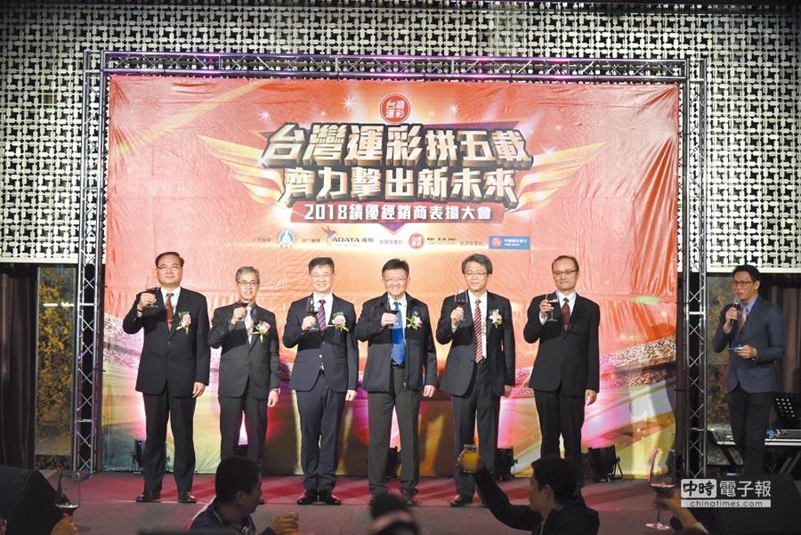 台灣運彩2018經銷商表揚大會,體育署副署長林哲宏(右三)、台灣運彩總經理林博泰(左三)等感謝經銷商努力及付出。圖/黃惠聆
