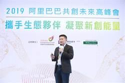 加速新創成長阿里巴巴台灣創業者基金總監李治平:打造生態圈
