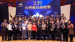 台灣優良商標獎中部地區27企業獲獎