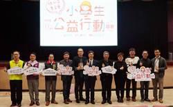 小學公益競賽中市國小獲第一 邀郝廣才分享兒童教育