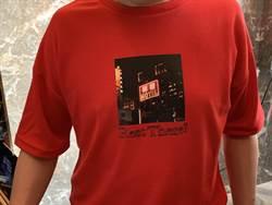 南部摩鐵龍頭「御宿」躍上快時尚Pull&BearT恤