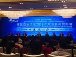 「共同命運 共同行動 共同發展」 博鰲亞洲論壇2019年年會議程確定