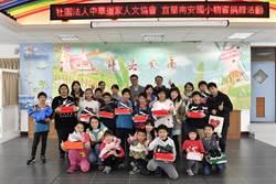 讓孩子過個暖冬!中華道家為南安學童捐設備、添新鞋