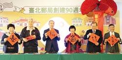 臺北郵局 辦90周年慶