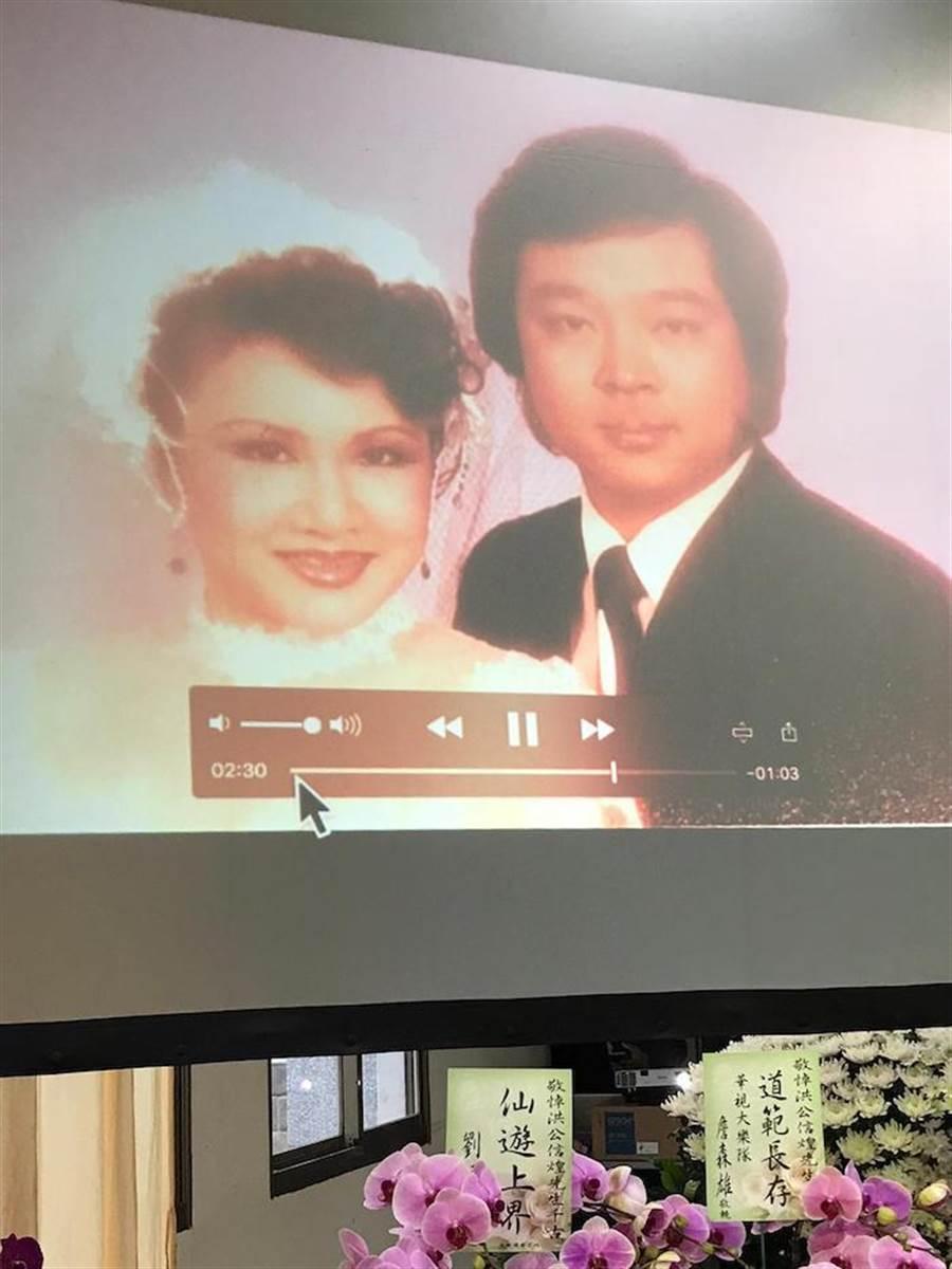 澎澎與已故丈夫十分恩愛。(粘嫦鈺工作室提供)