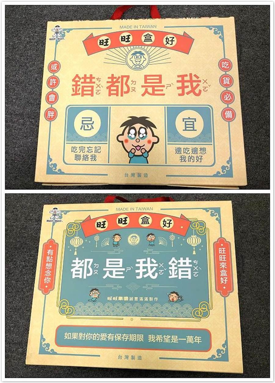 「旺旺盒好」禮盒的包裝設計,結合「傳統」與「現代」文創。(攝影/莊珮欣)