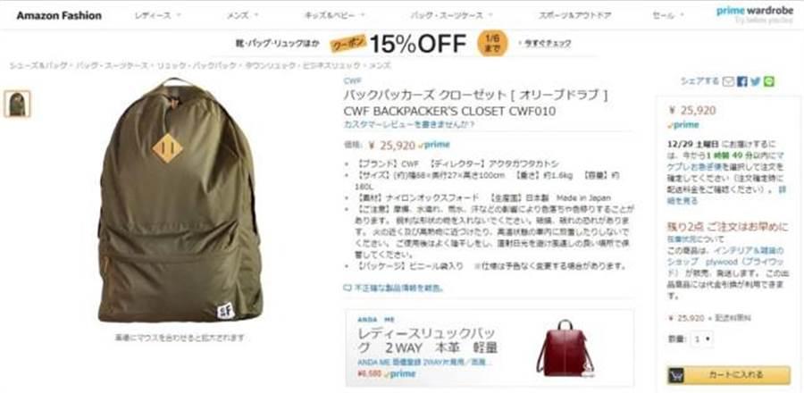 男網友上網買後背包(圖片取自/網友Seiji)