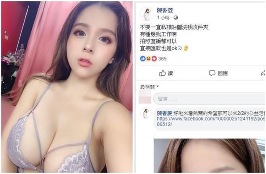 網友私訊灌爆,凶版李毓芬霸氣喊話。(取自陳香菱臉書)