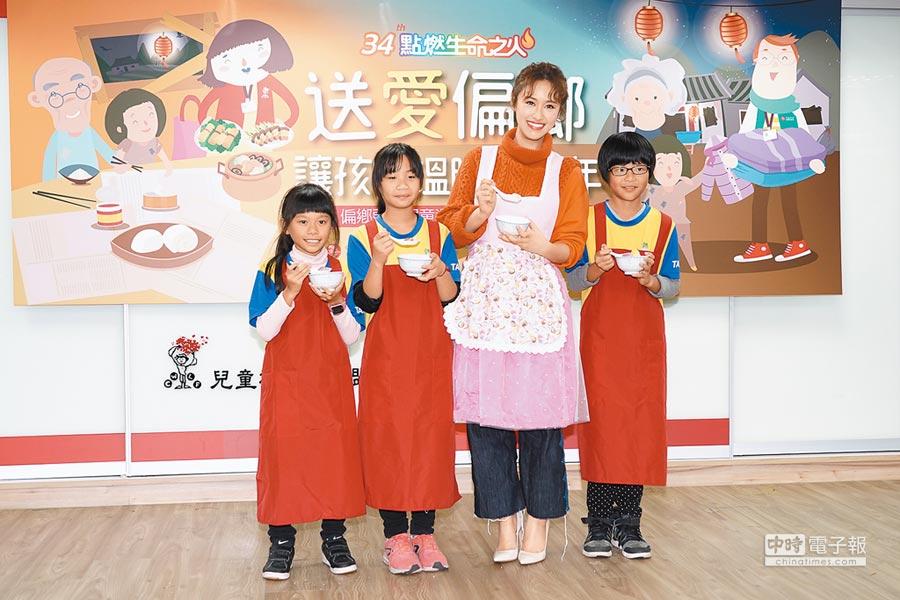 吳姍儒(中)與偏鄉弱勢孩童一起出席活動,吃湯圓提前過年。