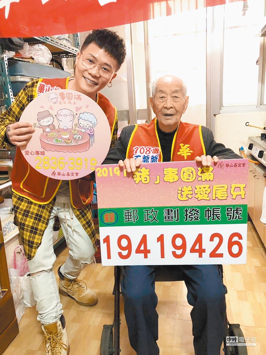 蕭秉治(左)提前和108歲王爺爺過年。
