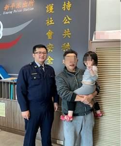 3歲就懂感恩!警助她返家 她要爸爸向警說「謝謝」