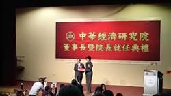 曹添旺、陳思寬 正式就任中經院董座、院長
