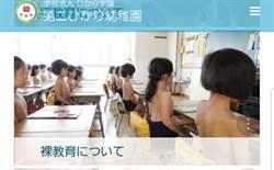 日本裸體幼稚園 網驚:邪教虐待兒童?